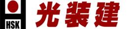 塗装・リフォームの光装建(千葉県・君津市)