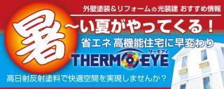 高日射反射塗料サーモアイ特別キャンペーン